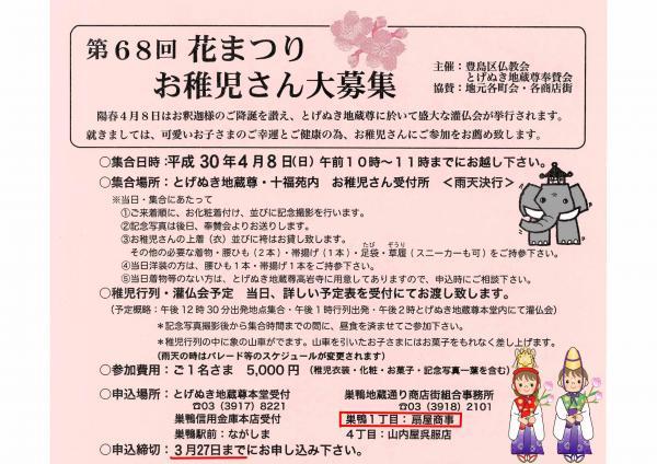 第68回花まつりお稚児さん大募集.jpgのサムネイル画像