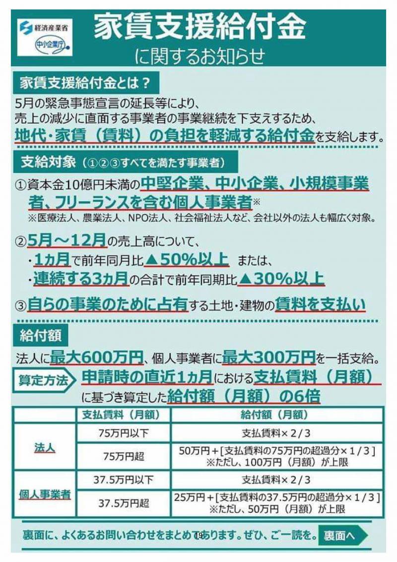 文書名 _R2年度第5回支部役員会レジュメ0728-2_ページ_03.jpg